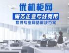 北京地区安装联通/电信企业光纤专线,国际出口专线,免安装费