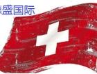 瑞士公司注册