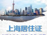 上海居住证办理-新办续签-代办社区公共户