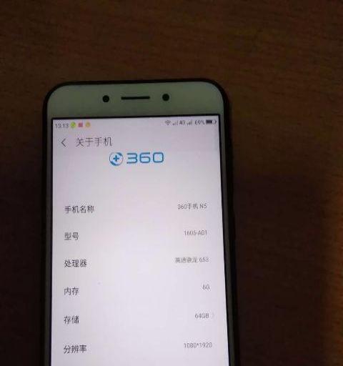 360N5高端手机