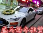 全广州出租婚车 婚庆车队 婚车出租带司机