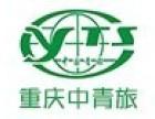 重庆中国青年旅行社,旅游公司