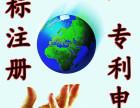 南阳商标注册南阳专利代理南阳商标代理南阳商标事务所