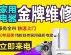 唐山专业维修空调 洗衣机 热水器 冰箱 电视机等家电!上门!