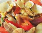 华南泉州厨师培训学校知名大厨余老师分享辣炒蛤蜊的做法