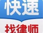 七宝宝龙城律师 七宝律师咨询代理