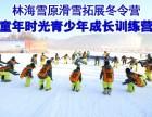 2018沈阳冬令营林海雪原滑雪拓展冬令营(双板)
