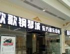 环球港9月店庆期间 欧歌钢琴城-东方音乐中心大酬宾