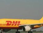 沧州DHL国际快递代理最便宜的国际快递