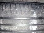 全新米其林轮胎+全新轮毂 低价出售