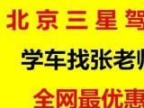 北京驾校直招通过率高拿证快双十一来电咨询优惠