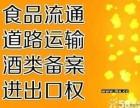2018年办理北京亦庄食品经营许可证流程