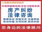 上海房屋买卖租赁纠纷 房屋定金违约 房产纠纷律师