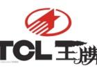 欢迎进入-昌邑TCL空调(维修)TCL 售后服务电话