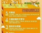杭州青少年篮球寒假班