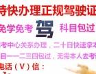 南宁增驾初考驾驶证四科全包,45天之内下证