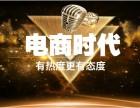 河南卓弘电商学院电商运营专业权威培训,一家专业培训电商的季度
