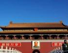 【夕阳红】北京+吴桥无自费四日游(赠送香山公园)288元