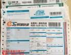 沈阳厂家订做物流货运单 快递面单 托运单印刷 免费设计