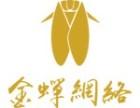 成都金蝉网络 商业模式与网络工具 11年策划专业建站