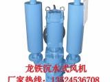 质优价廉-LTW-4022龙铁水下风机-污水处理用