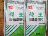 正品特价批发畜禽牛羊饲料添加剂 50%啤酒酵母粉 25kg/袋
