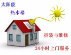 汉口区古田三路/专业太阳能安装,维修24小时上门