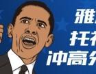 北京海淀零基础学成人英语口语,实用英语培训机构排名
