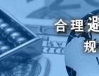 江汉区建设大道找经验丰富的记账会计急需要代理记账公司联系方式