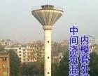 水塔模板专业化生产施工方便