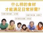 全素清素食营养餐五谷杂粮食疗养生品牌免费加盟