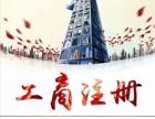 汕头注册公司 提供虚拟场地 代理记账报税等服务