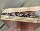 鞍山建筑木方,建筑模板,竹胶板,防腐木,木托盘,桥梁板