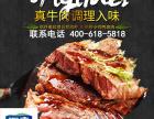 枣庄菲力牛排批发 进口牛排批发 如康食品好信誉
