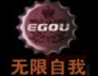 EGOU无限自我男装加盟