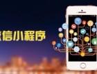 各类小程序开发了解你不亏咨询广州千度网络