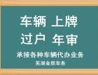 新车入户/退牌提档/过户验车/年审/异地验车