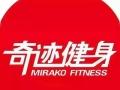 奇迹健身:瑜伽,舞蹈,增肌,减脂,塑型,体能