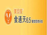 杭州思迅软件餐饮会员管理软件系统餐饮软件
