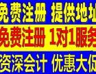 南京风腾0元注册公司代理记账