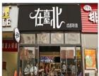 在台北夜市文化 在台北夜市文化加盟招商