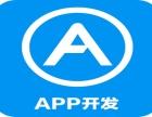 手机APP开发 成都