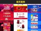 郑州承接各类网店店铺装修设计,首页设计,详情页制作