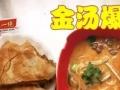 金汤爆肚麻辣爆肚加盟本月特惠半价加盟送凉菜卤菜技术