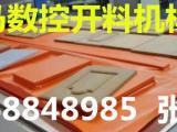 山东板式家具数控开料机哪家强