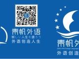 青浦想要公共英语专项考级辅导就来青帆外语帮你轻松搞定