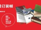 北京海淀清华北大24小时图文快印标书装订工程图打印会场资料