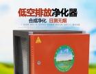 油烟净化器有环保证书