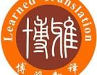 成都翻译公司-四川省政府定点翻译机构-成都博雅翻译公司