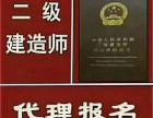 宁波华通 二级建造师报名培训开始了!